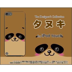 iPod touch 6 ケース/カバー タヌキ...