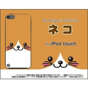 iPod touch 6 ケース/カバー ネコ...