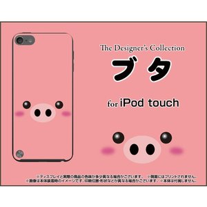 iPod touch 6 ケース/カバー ブタ...
