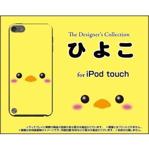 iPod touch 6 ケース/カバー ひよこ...