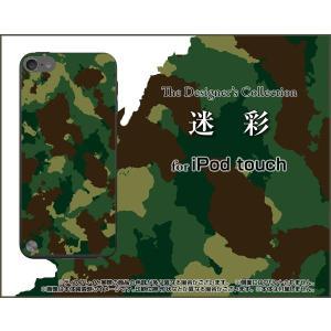 iPod touch 6 ケース/カバー 迷彩...