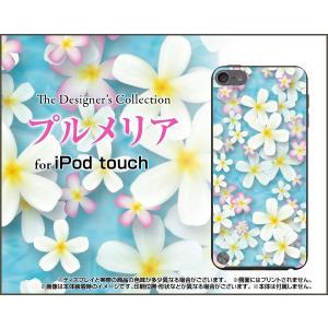 iPod touch 6 ケース/カバー プルメリア...