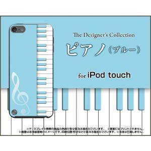 iPod touch 6 ケース/カバー ピアノ(ブルー)...