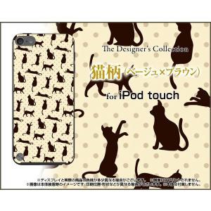 iPod touch 6 ケース/カバー 猫柄(ベージュ×ブ...