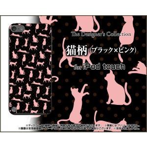iPod touch 6 ケース/カバー 猫柄(ブラック×ピ...