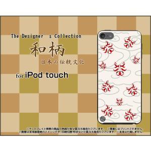 iPod touch 6 ケース/カバー 和柄(其の壱) t...