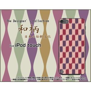 iPod touch 6 ケース/カバー 和柄(其の貳) t...