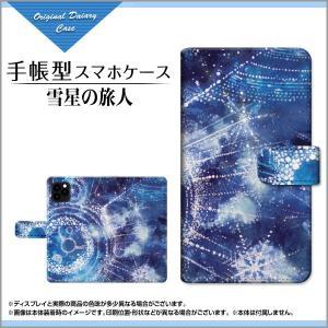 メール便(日本郵便:ゆうパケット)送料無料 ■対応機種:iPhone 11 Pro ■対応キャリア:...