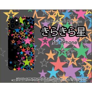 iPhone 11 Pro Max アイフォン イレブン プロ マックス スマホ ケース/カバー 3D保護ガラスフィルム付 きらきら星(ブラック) カラフル ポップ スター ほし 黒|keitaidonya