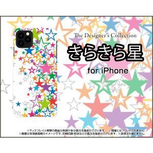 iPhone 11 Pro Max アイフォン イレブン プロ マックス スマホ ケース/カバー 3D保護ガラスフィルム付 きらきら星(ホワイト) カラフル ポップ スター ほし 白|keitaidonya