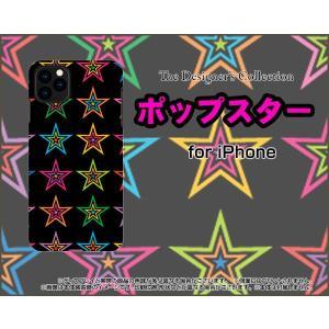 iPhone 11 Pro Max アイフォン イレブン プロ マックス スマホ ケース/カバー 3D保護ガラスフィルム付 ポップスター(ブラック) カラフル ほし 星 黒|keitaidonya