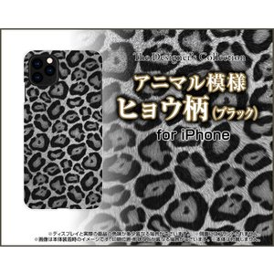 iPhone 11 Pro Max アイフォン TPU ソフトケース/ソフトカバー ガラスフィルム付 ヒョウ柄 (ブラック) レオパード 豹柄 ひょうがら 格好いい|keitaidonya
