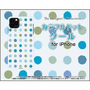 iPhone 11 Pro Max アイフォン イレブン プロ マックス TPU ソフトケース/ソフトカバー カラフルドット クール 水玉(みずたま) 水色(ブルー) 綺麗(きれい)|keitaidonya