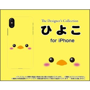 メール便(日本郵便:ゆうパケット)送料無料 ■対応機種:iPhone XR (アイフォン テンアール...