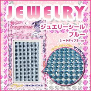 ジュエリーシールシートタイプ 直径 ブルー D07SW16BL デコ デコ電 デコパーツ 輝く キラ...