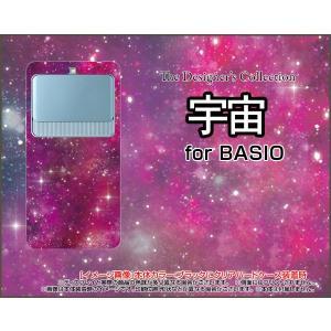BASIO3 [KYV43] ベイシオ スリー TPU ソフトケース/ソフトカバー 液晶保護フィルム付 宇宙(ピンク×パープル) カラフル グラデーション 銀河 星|keitaidonya