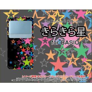BASIO3 [KYV43] ベイシオ スリー TPU ソフトケース/ソフトカバー 液晶保護フィルム付 きらきら星(ブラック) カラフル ポップ スター ほし 黒|keitaidonya