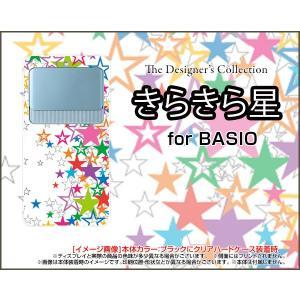 BASIO3 [KYV43] ベイシオ スリー TPU ソフトケース/ソフトカバー 液晶保護フィルム付 きらきら星(ホワイト) カラフル ポップ スター ほし 白|keitaidonya