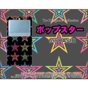 BASIO3 [KYV43] ベイシオ スリー TPU ソフトケース/ソフトカバー 液晶保護フィルム付 ポップスター(ブラック) カラフル ほし 星 黒|keitaidonya