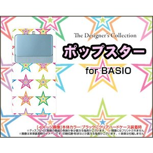 BASIO3 [KYV43] ベイシオ スリー TPU ソフトケース/ソフトカバー 液晶保護フィルム付 ポップスター(ホワイト) カラフル ほし 星 白|keitaidonya