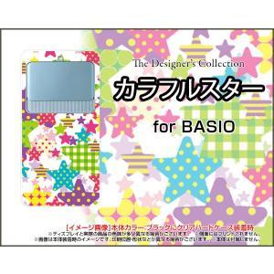 BASIO3 [KYV43] ベイシオ スリー TPU ソフトケース/ソフトカバー 液晶保護フィルム付 カラフルスター ポップ ドット チェック 星 白|keitaidonya