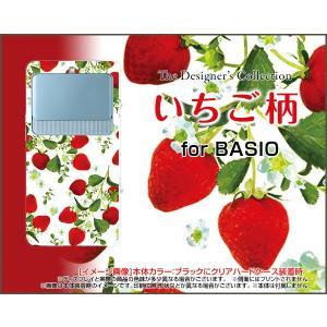 BASIO3 [KYV43] ベイシオ スリー TPU ソフトケース/ソフトカバー いちご柄 苺(イチゴ)模様 ストロベリー 可愛い(かわいい)|keitaidonya