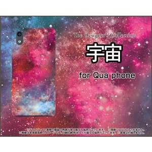 Qua phone QZ KYV44 キュア フォン スマホ ケース/カバー 宇宙(ピンク×ブルー) カラフル グラデーション 銀河 星|keitaidonya
