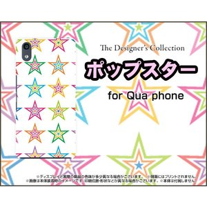 Qua phone QZ KYV44 キュア フォン スマホ ケース/カバー ポップスター(ホワイト) カラフル ほし 星 白|keitaidonya
