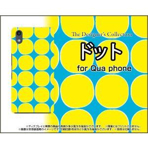Qua phone QZ KYV44 キュア フォン スマホ ケース/カバー ドット(イエロー) カラフル ポップ 水玉 黄色 水色|keitaidonya