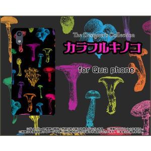 Qua phone QZ KYV44 キュア フォン スマホ ケース/カバー カラフルキノコ(ブラック) きのこ エリンギ しめじ 原色|keitaidonya