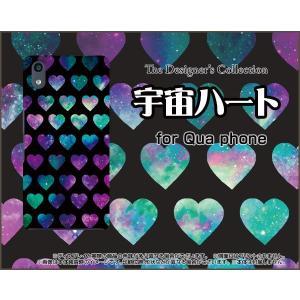 Qua phone QZ KYV44 キュア フォン スマホ ケース/カバー 宇宙ハート(ブラック) かわいい はーと ドット グラデーション keitaidonya