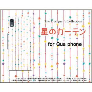 Qua phone QZ KYV44 キュア フォン スマホ ケース/カバー 星のカーテン(カラフル) ドット スター ポップ カラフル keitaidonya