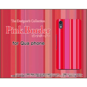Qua phone QZ KYV44 キュア フォン スマホ ケース/カバー ピンクボーダー type011 ストライプ 縦しま 赤 ピンク|keitaidonya