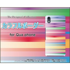 Qua phone QZ KYV44 キュア フォン スマホ ケース/カバー カラフルボーダー type001 カラフル ボーダー 虹 レインボー|keitaidonya