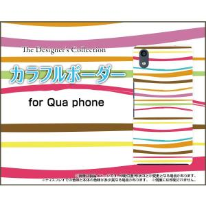 Qua phone QZ KYV44 キュア フォン スマホ ケース/カバー カラフルボーダー type002 カラフル ボーダー ポップ ホワイト|keitaidonya
