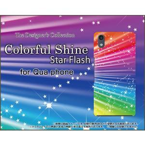 Qua phone QZ KYV44 キュア フォン スマホ ケース/カバー Colorful Shine Star Flash カラフル 星 スター きらきら レインボー keitaidonya