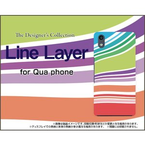 Qua phone QZ KYV44 キュア フォン スマホ ケース/カバー Line Layer type002 カラフル ボーダー レイヤー ホワイトストライプ|keitaidonya