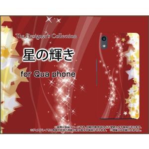 Qua phone QZ KYV44 キュア フォン スマホ ケース/カバー 星の輝き ほし スター かがやき 光 きらめく keitaidonya