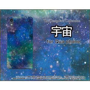 Qua phone QZ KYV44 キュア フォン スマホ ケース/カバー 液晶保護フィルム付 宇宙(ブルー×グリーン) カラフル グラデーション 銀河 星 keitaidonya