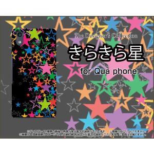 Qua phone QZ KYV44 キュア フォン スマホ ケース/カバー 液晶保護フィルム付 きらきら星(ブラック) カラフル ポップ スター ほし 黒 keitaidonya