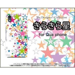 Qua phone QZ KYV44 キュア フォン スマホ ケース/カバー 液晶保護フィルム付 きらきら星(ホワイト) カラフル ポップ スター ほし 白 keitaidonya