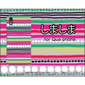 Qua phone QZ KYV44 キュア フォン スマホ ケース/カバー 液晶保護フィルム付 しましま(ピンク) カラフル ボーダー ドット 黄色 緑|keitaidonya