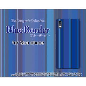 Qua phone QZ KYV44 キュア フォン スマホ ケース/カバー 液晶保護フィルム付 ブルーボーダー type007 ストライプ 縦しま 青 水色|keitaidonya