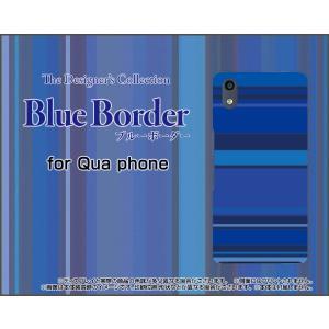 Qua phone QZ KYV44 キュア フォン スマホ ケース/カバー 液晶保護フィルム付 ブルーボーダー type008 ぼーだー 横しま 青 水色|keitaidonya