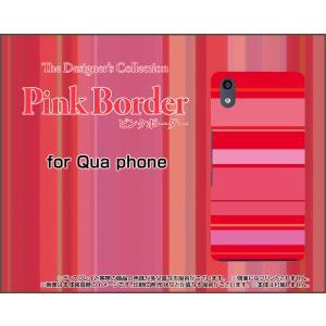 Qua phone QZ KYV44 キュア フォン スマホ ケース/カバー 液晶保護フィルム付 ピンクボーダー type012 ぼーだー 横しま 赤 ピンク|keitaidonya