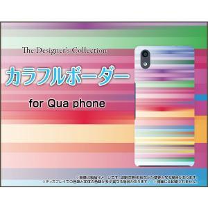 Qua phone QZ KYV44 キュア フォン スマホ ケース/カバー 液晶保護フィルム付 カラフルボーダー type001 カラフル ボーダー 虹 レインボー|keitaidonya