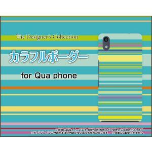 Qua phone QZ KYV44 キュア フォン スマホ ケース/カバー 液晶保護フィルム付 カラフルボーダー type003 カラフル ボーダー ポップ グリーン|keitaidonya