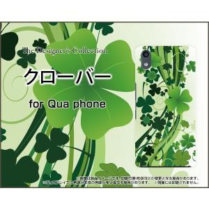Qua phone QZ KYV44 キュア フォン スマホ ケース/カバー 液晶保護フィルム付 クローバー 春 クローバー 四つ葉 みどり グリーン|keitaidonya