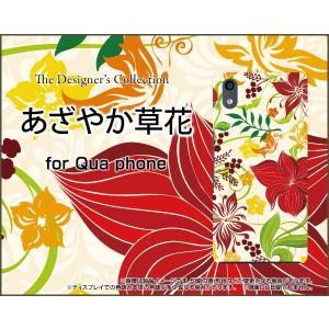 Qua phone QZ KYV44 キュア フォン スマホ ケース/カバー 液晶保護フィルム付 あざやか草花 春 カラフル 草 花 植物|keitaidonya