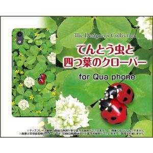 Qua phone QZ KYV44 キュア フォン スマホ ケース/カバー 液晶保護フィルム付 てんとう虫と四つ葉のクローバー テントウムシ かわいい|keitaidonya